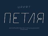 Loop italic font. Cyrillic