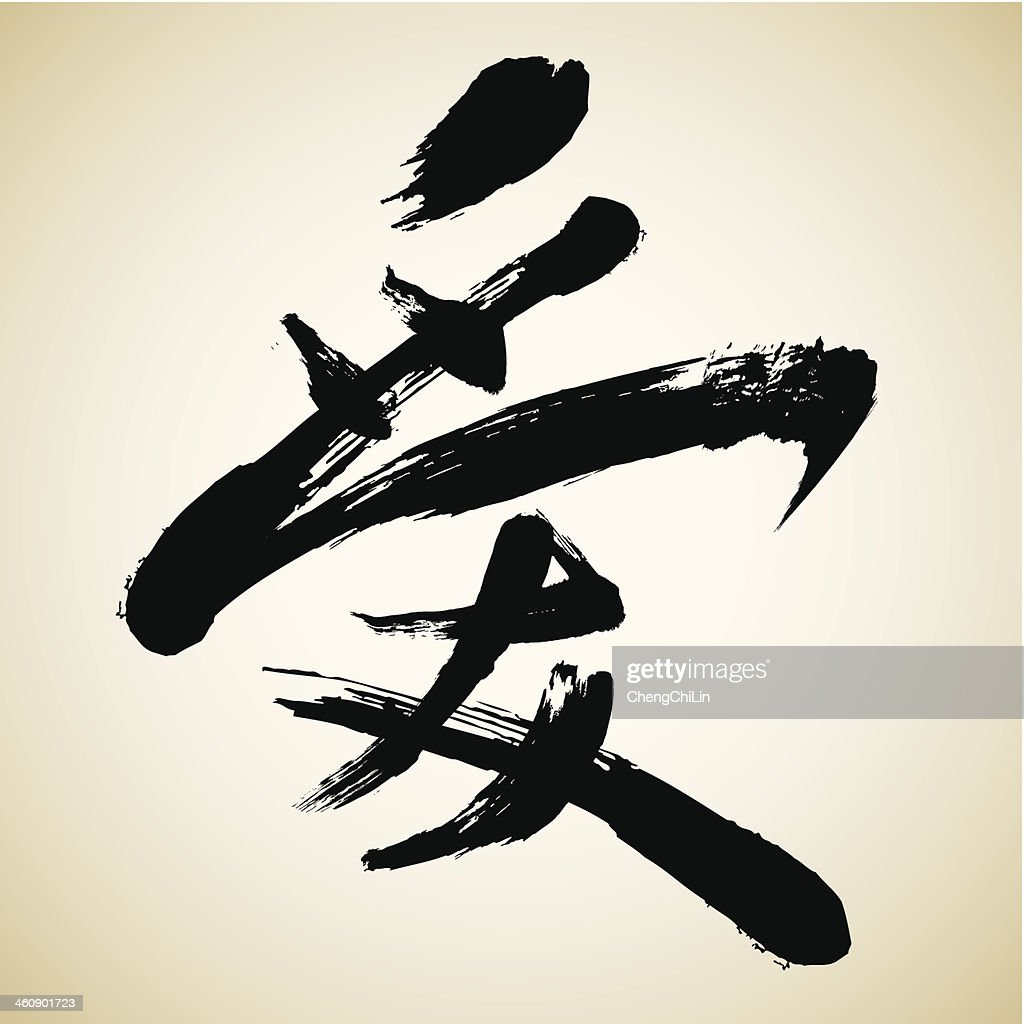 Love | Chinese Calligraphy Series