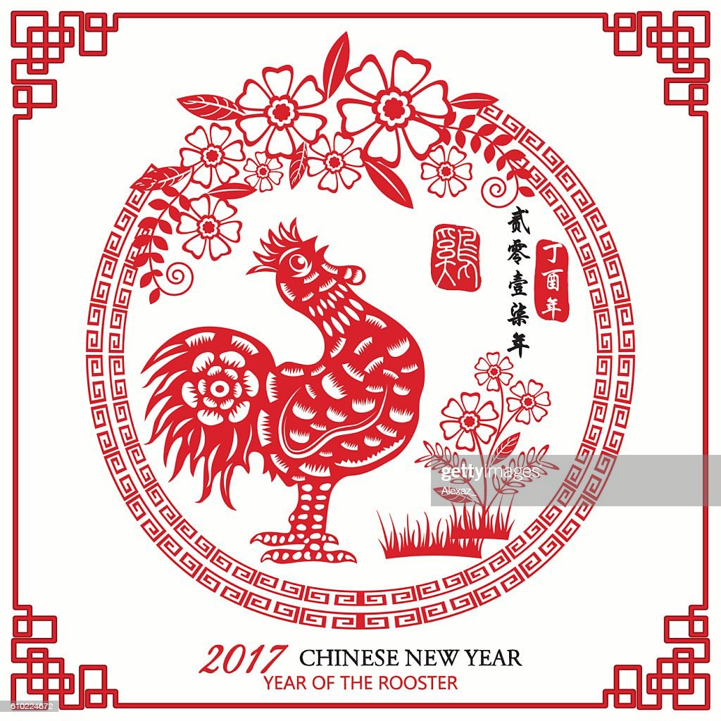 Lunar New Year Of The Rooster 2017.Chinese New Year.