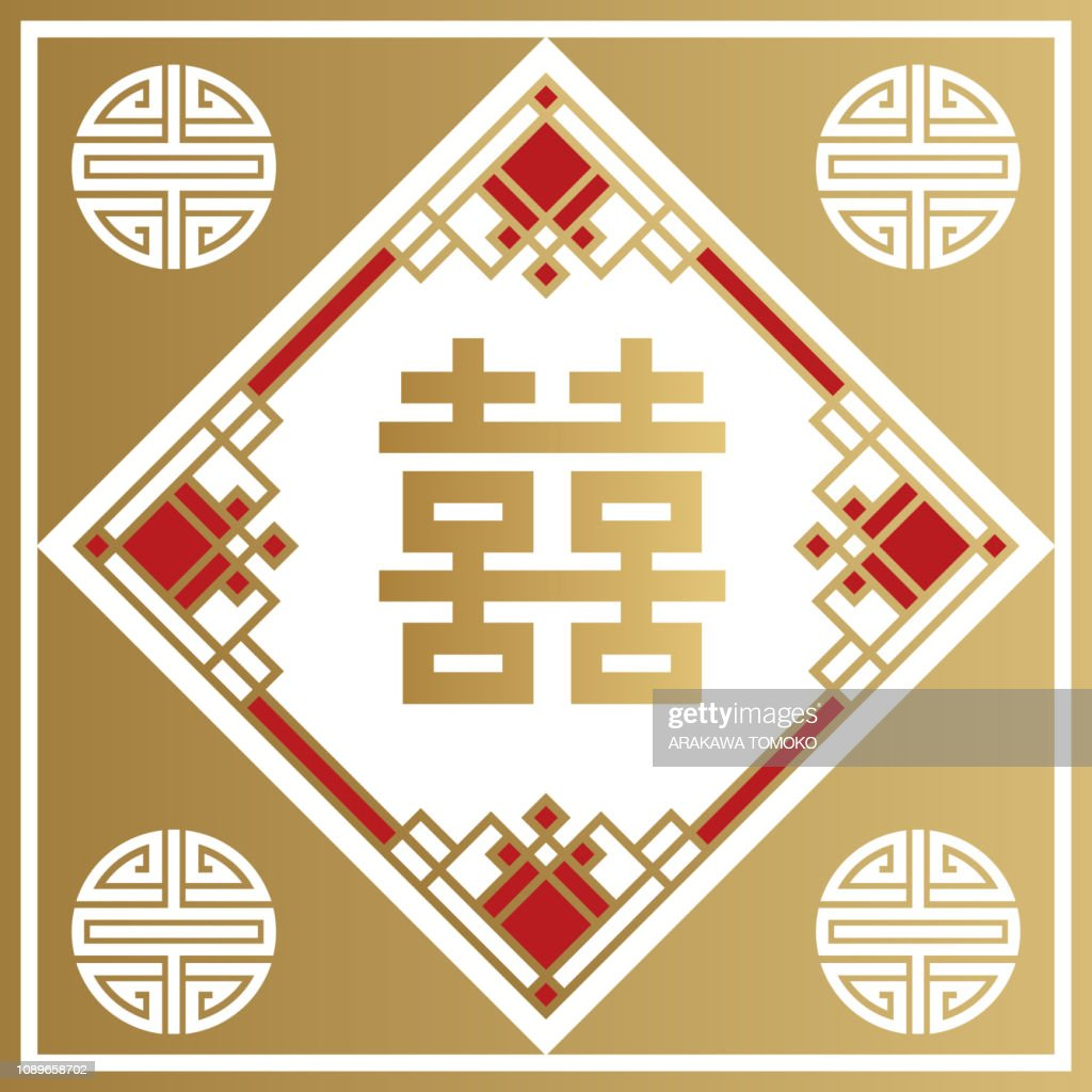 Luncheon of the Spring Festival. Amulet of the New Year. The symbol of the lunar calendar. Amulet of happiness. A symbol of happiness in China. Auspicious design of the lunar calendar. Design of the symbols of happiness in China, Korea, Taiwan.
