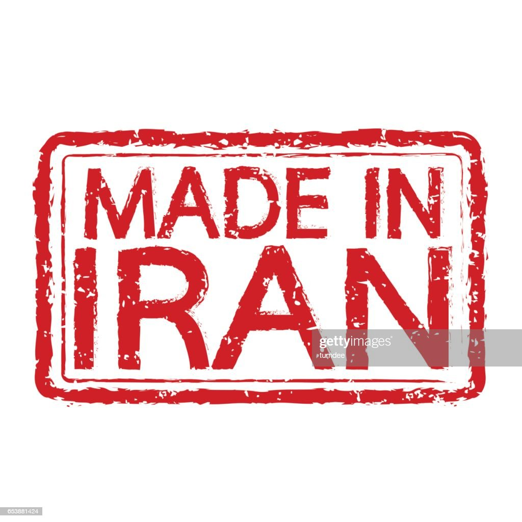 Made in IRAN stamp text Illustration