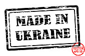 Made in Ukraine - template of grunged black square stamp for business isolated on white background