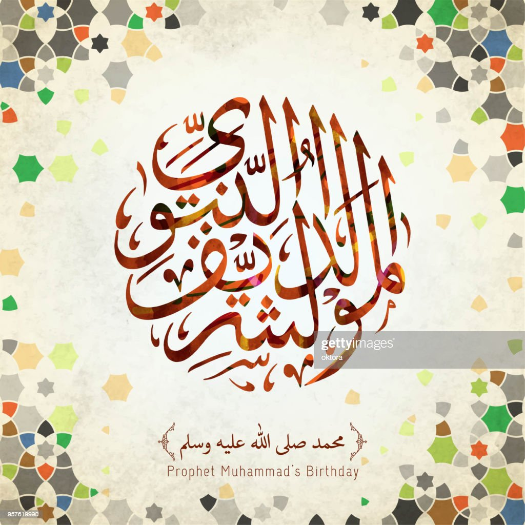 Mawlid al nabi Arabic calligraphy mean; Prophet Muhammad Birthday