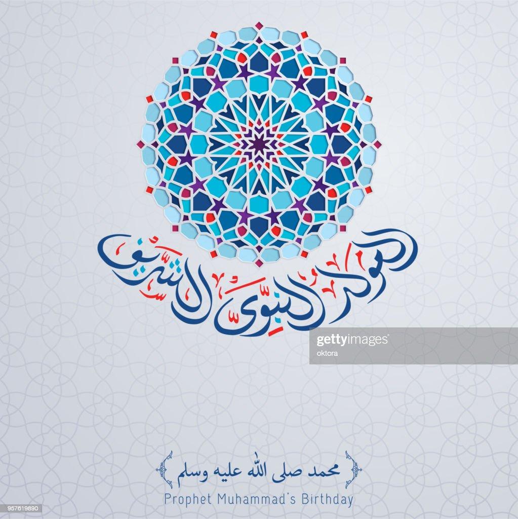 Mawlid al Nabi greeting with Arabic pattern colorful geometric morocco ornament