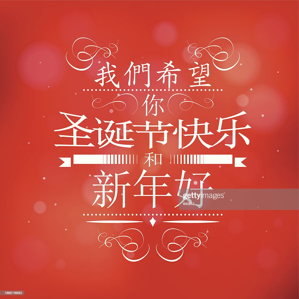 Merry Christmas And Happy New Year In Chinese Vector Art ...