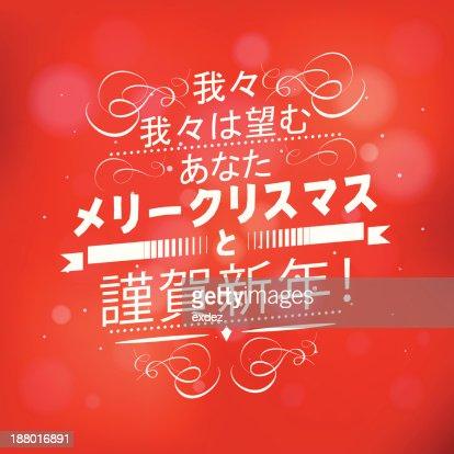 frohe weihnachten und happy new year in japan vektorgrafik. Black Bedroom Furniture Sets. Home Design Ideas