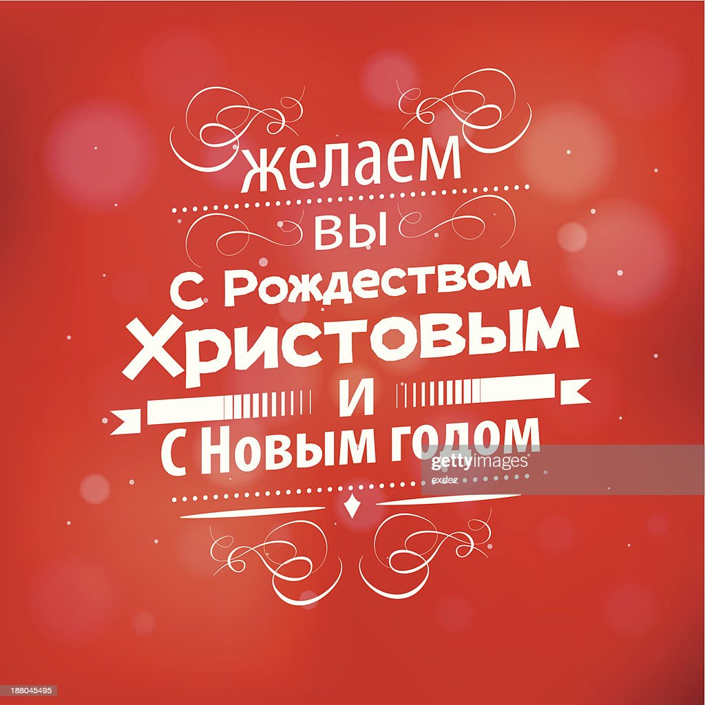 merry christmas and happy new year in russian vector art - Merry Christmas In Russian