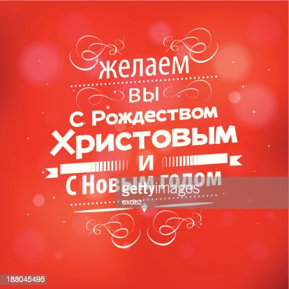 merry christmas and happy new year in russian vector art getty images. Black Bedroom Furniture Sets. Home Design Ideas