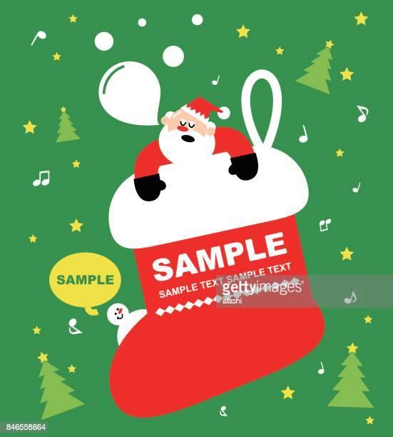 メリー クリスマスと新年のグリーティング カード、巨大なクリスマスの靴下、彼目を覚ます雪だるまで眠っているかわいいサンタ クロース