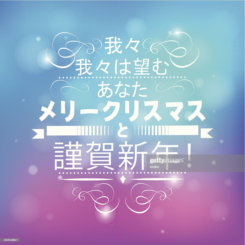 Merry Christmas And New Year Greeting In Japanese Vector Art Getty