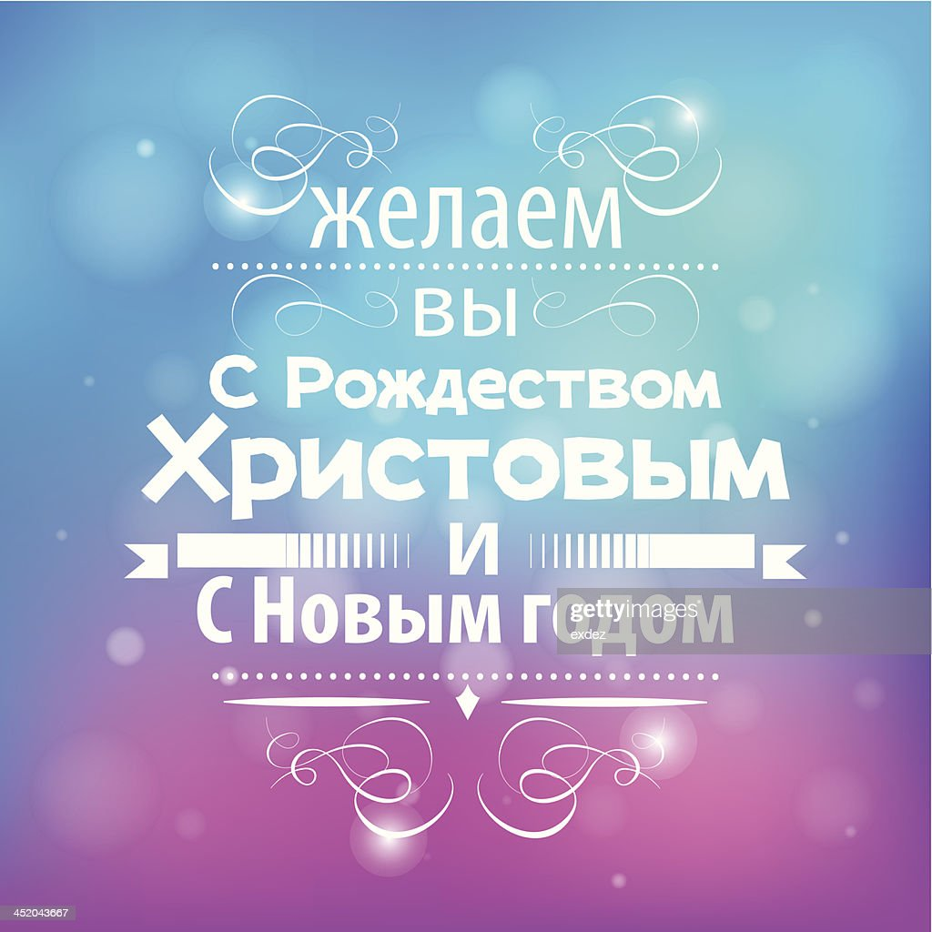 Merry Christmas And New Year Greeting In Russian Vector Art Getty