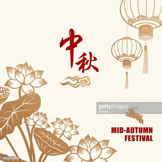 mid autumn festival celebration - chinese script stock illustrations