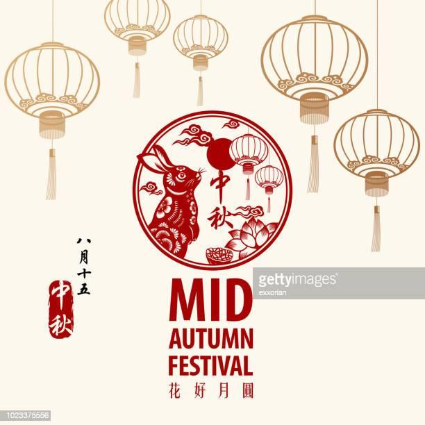 bildbanksillustrationer, clip art samt tecknat material och ikoner med mitten av hösten festival celebration - kinesiska lyktfestivalen