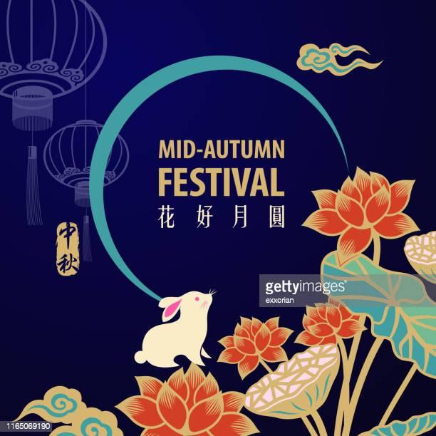bildbanksillustrationer, clip art samt tecknat material och ikoner med mid höst festival firande - kinesiska lyktfestivalen