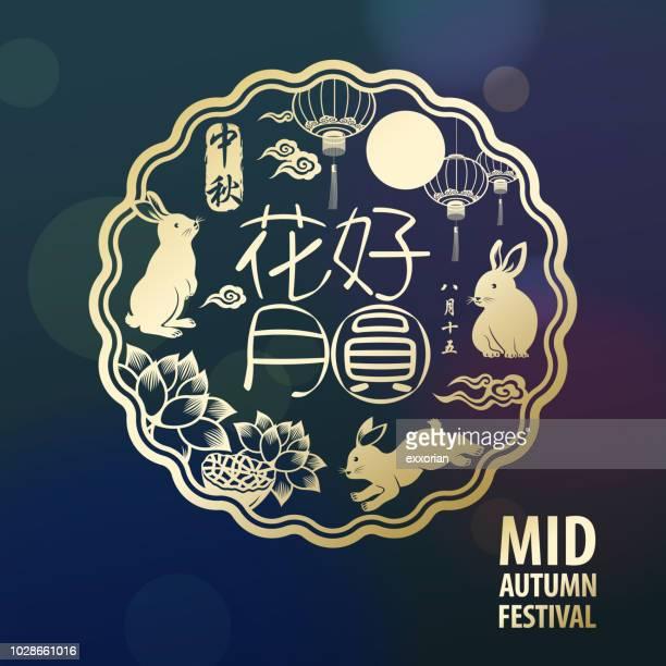 bildbanksillustrationer, clip art samt tecknat material och ikoner med mid höstfestival fullmåne stämpel - kinesiska lyktfestivalen