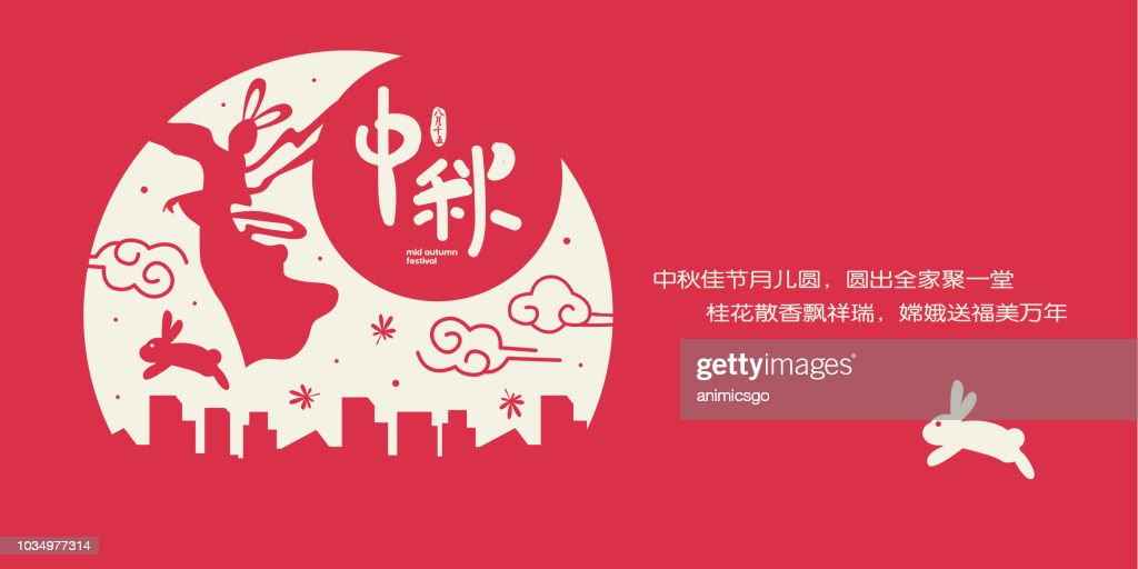 Mid autumn festival or Zhong Qiu Jie banner illustration of Chang'e (moon goddess) and bunny. Caption: full moon brings reunion to celebrate festival ; 15th august ; happy mid-autumn