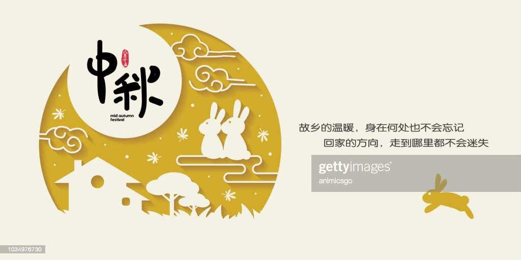 Mid autumn festival or Zhong Qiu Jie banner illustration of cute bunny enjoying the moon. Caption: full moon brings reunion to celebrate festival ; 15th august ; happy mid-autumn