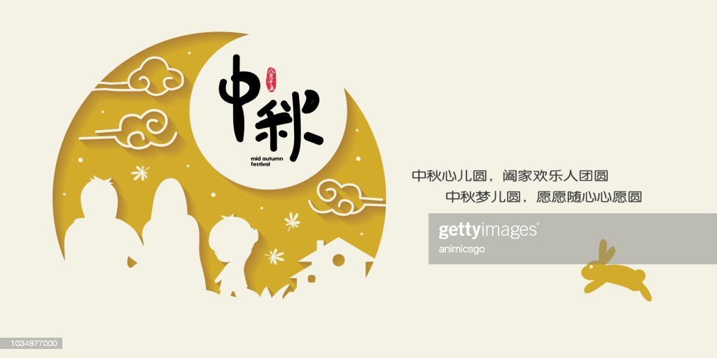 Mid autumn festival or Zhong Qiu Jie banner illustration of happy family reunion enjoying the moon. Caption: full moon brings reunion to celebrate festival ; 15th august ; happy mid-autumn