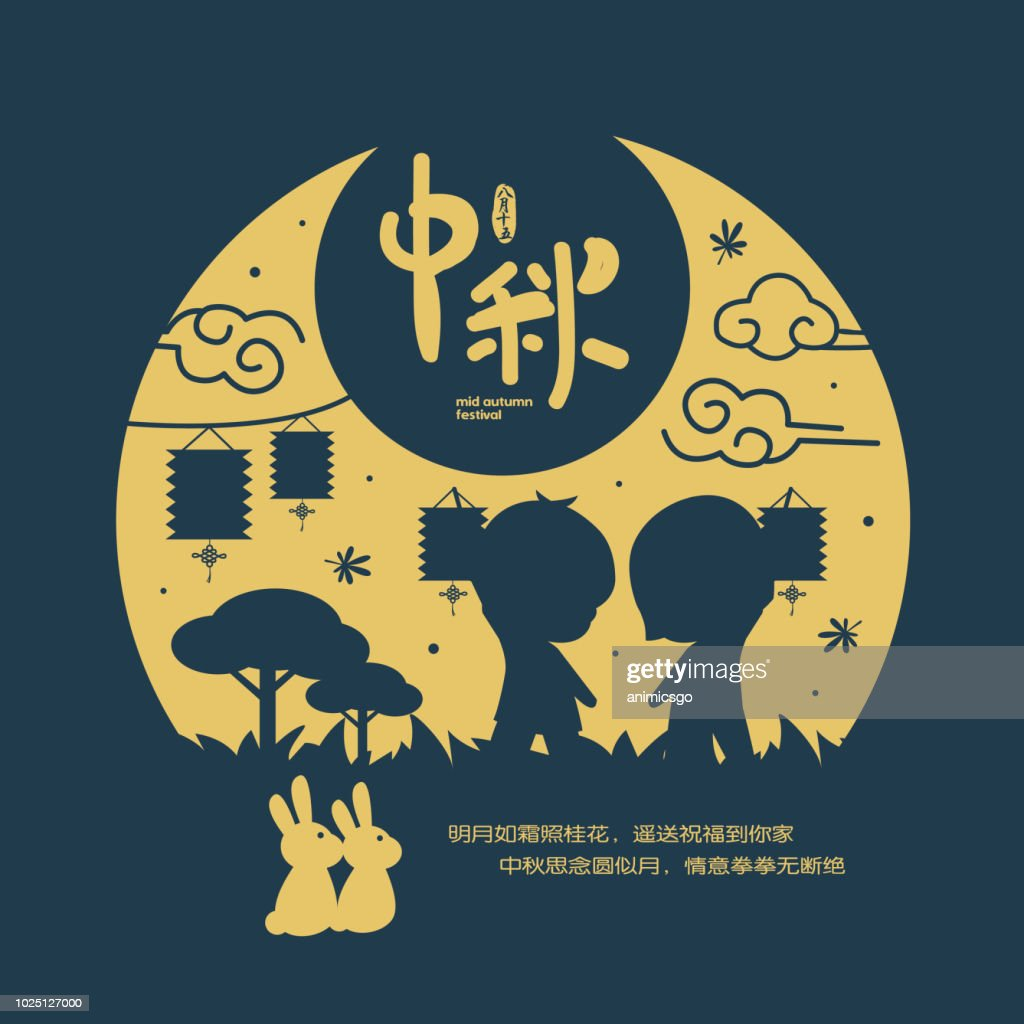 Mid autumn festival or Zhong Qiu Jie illustration of children playing lantern. Caption: full moon brings reunion to celebrate festival ; 15th august ; happy mid-autumn
