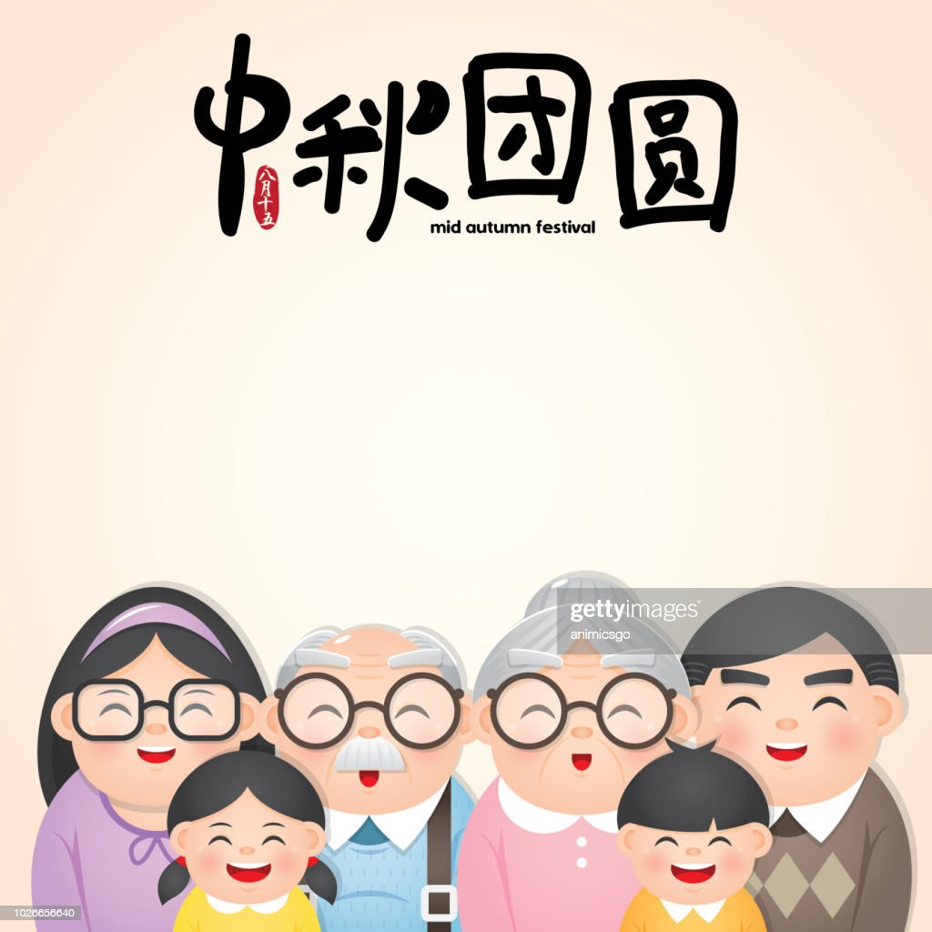 Mid autumn festival or Zhong Qiu Jie illustration with happy family. Caption: 15th august ; happy mid-autumn reunion