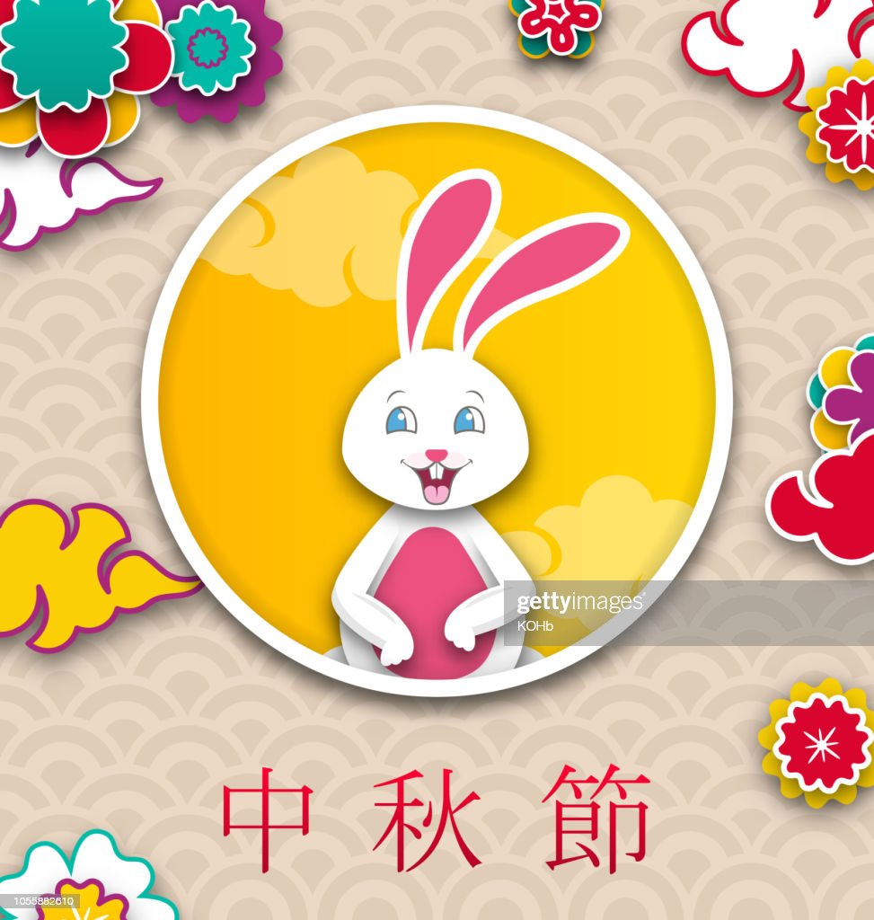 Mid Autumn Festival Poster with Bunny, Chinese Background (Caption: Mid-autumn Festival)