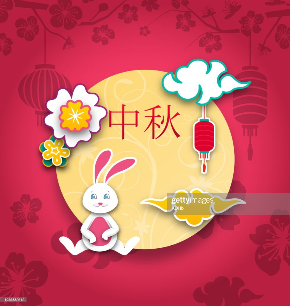 Mid Autumn Festival Poster with Bunny, Full Moon, Lantern, Chinese Background (Caption: Mid-autumn Festival)