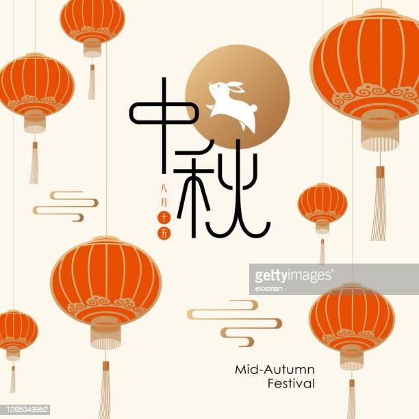 mid autumn full moon & lanterns - chinese lantern stock illustrations