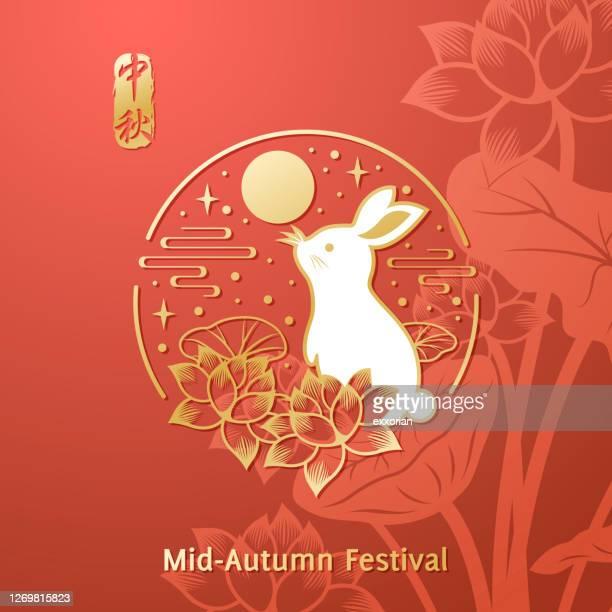 mid autumn full moon rabbit - chinese lantern festival stock illustrations