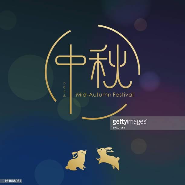 bildbanksillustrationer, clip art samt tecknat material och ikoner med mid autumn full moon & kaniner - kinesiska lyktfestivalen