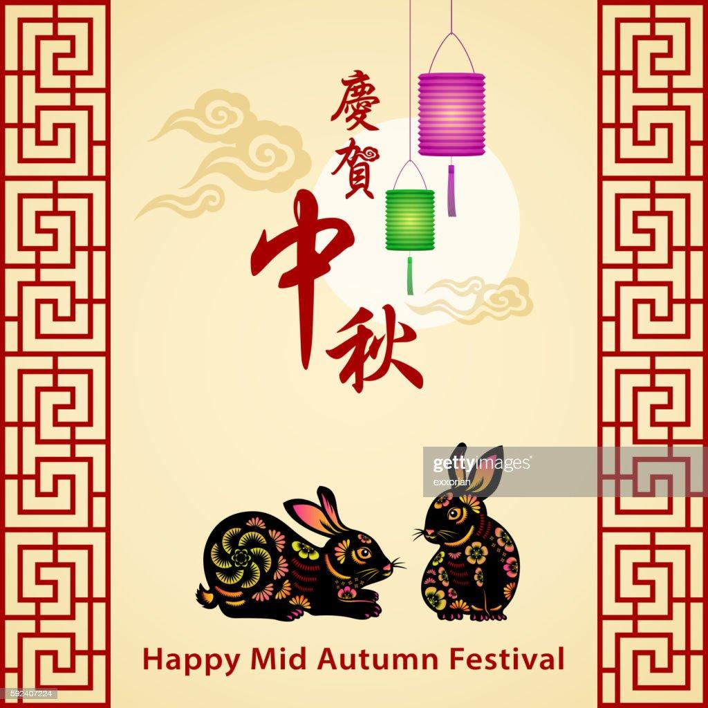 Mid Autumn Rabbits & Lanterns