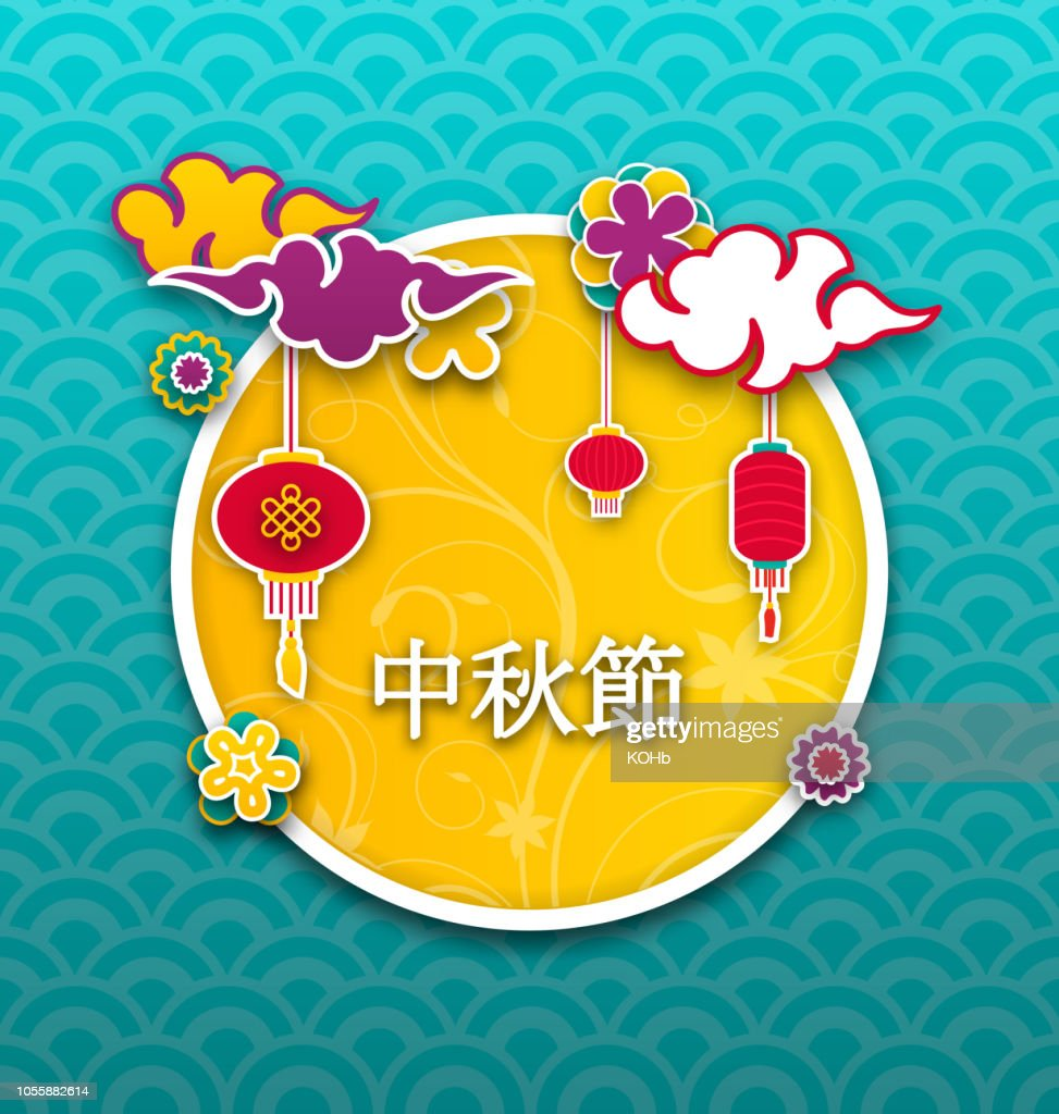 Mid-Autumn Festival Poster. Chinese Design (Caption: Mid-autumn Festival)