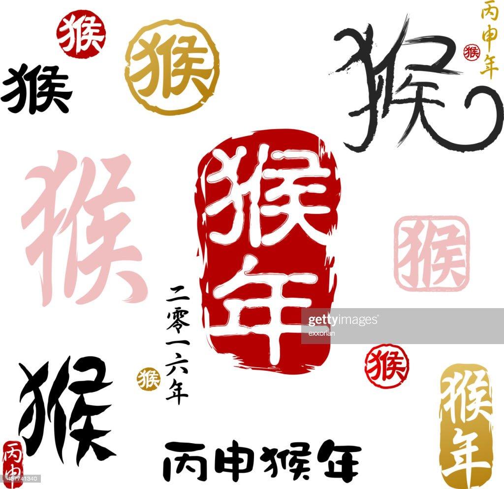 Monkey calligraphy 2016
