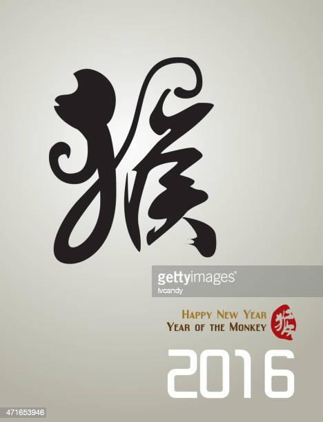 monkey year 2016 - 2016 stock illustrations, clip art, cartoons, & icons