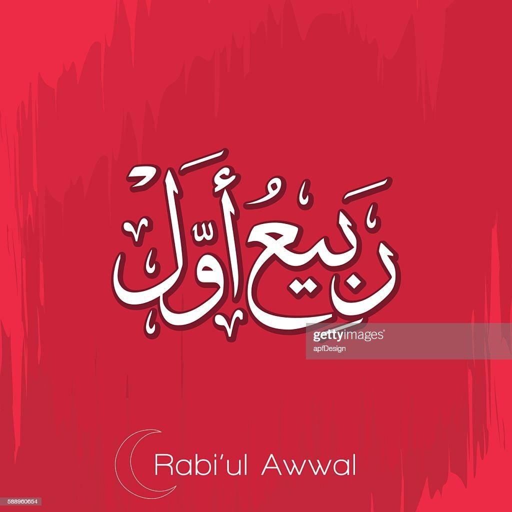 Month of Islamic Calendar
