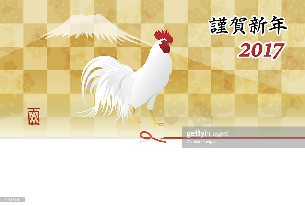 Mount Fuji and rooster New Year card