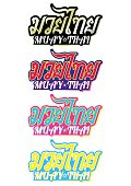 Muay Thai Popular Boxing style text, font, graphic vector logo