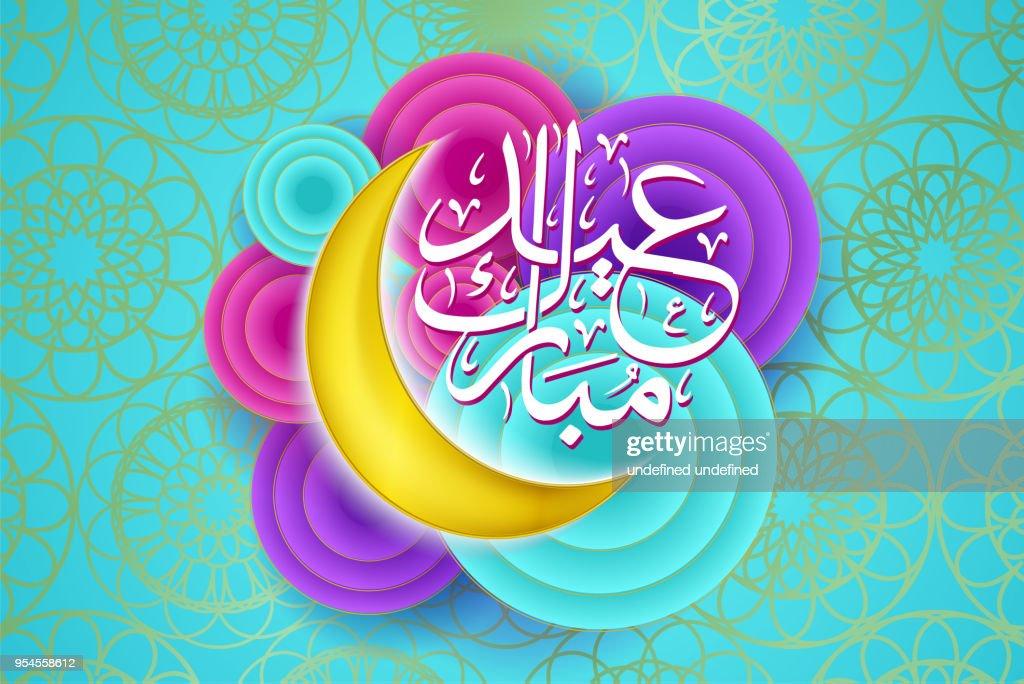 EID Mubarak islamic greeting banner with intricate Arabic calligraphy and shining moon.