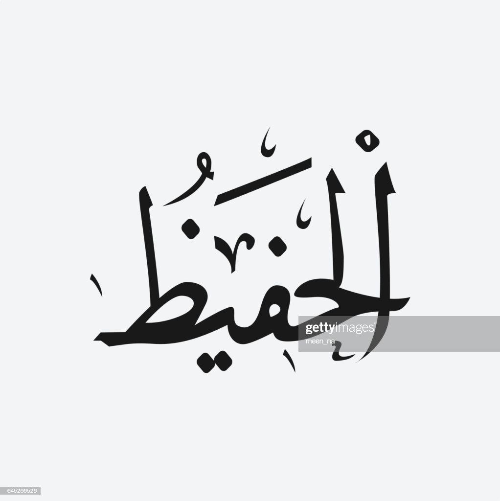 'AL-RA'UF' name of God of islam - Allah in Arabic Writing , God Name in Arabic