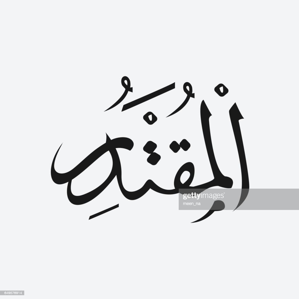 name of God of islam - Allah in Arabic Writing , God Name in Arabic