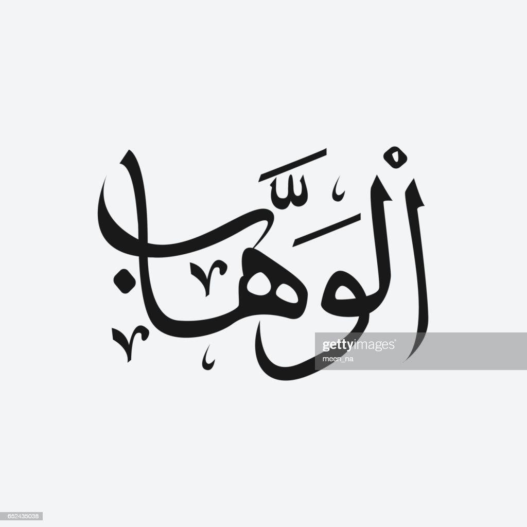 name of God of islam - Allah in Arabic Writing , God Name in Arabic