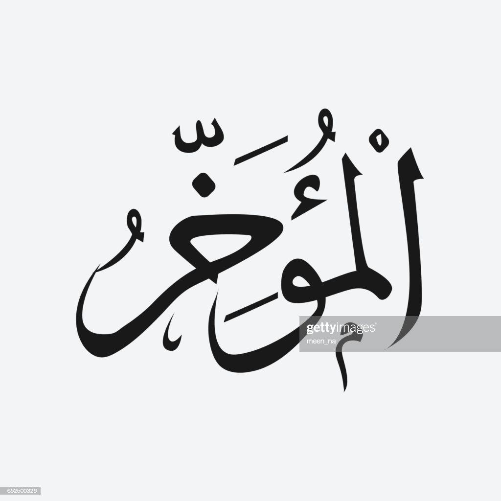 Name of God of islam - Allah in Arabic Writing , God Name in Arabic .