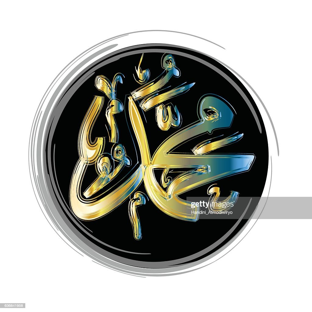 Name Of The Prophet Muhammad Peace Be Upon Him Vector Art Getty Images