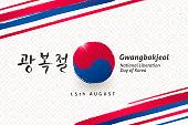 National Liberation day of South Korea. Gwangbokjeol.