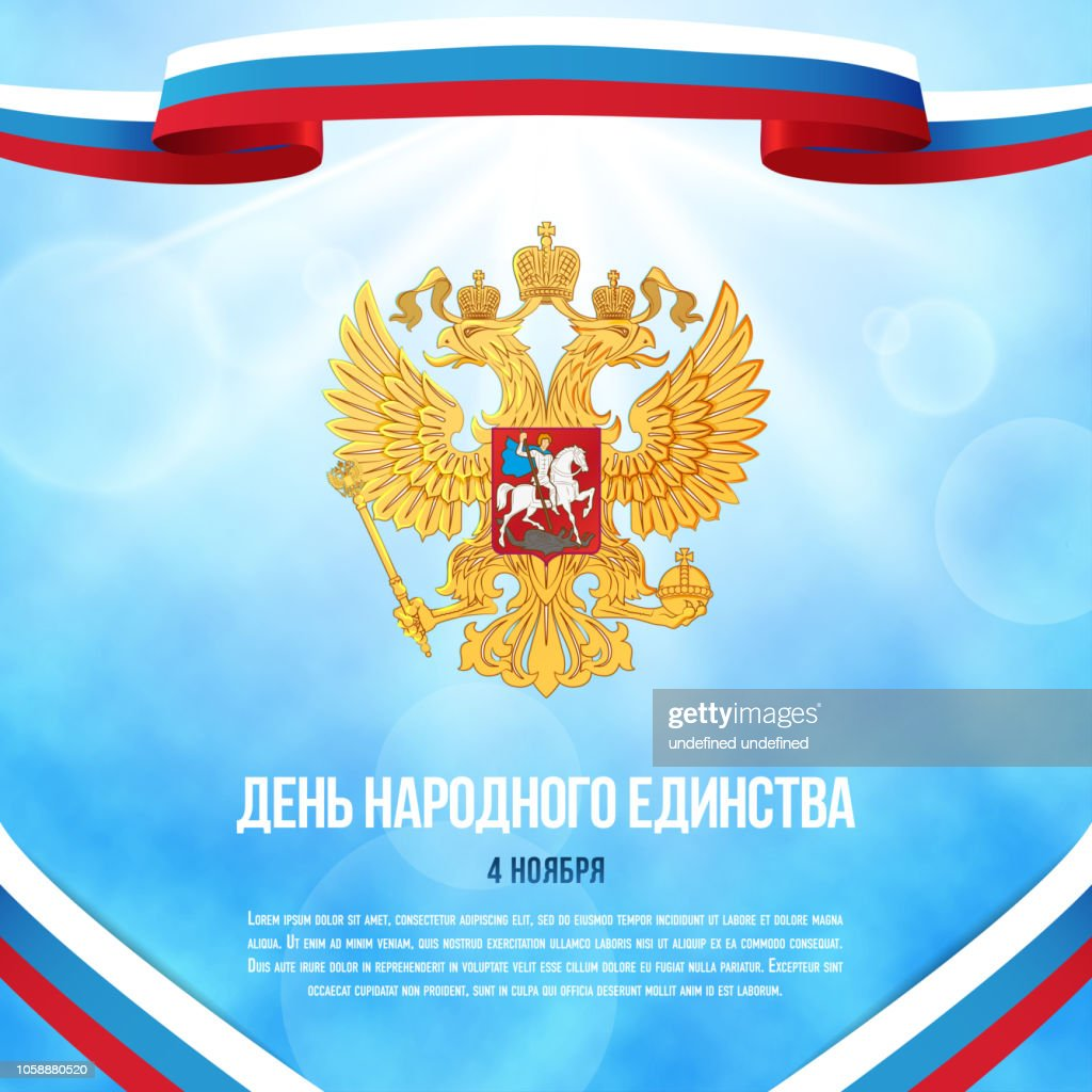 National Unity Day! 4 november. National Unity Day in Russia. Flag of Russia. Template fore card, flaer, banner, design.