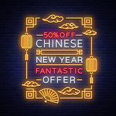 New Chinese year sale vector poster. Neon Sign, Bright Night Advertising on New Year's Holidays. Neon banner, bright brochure, luminous banner, leaflet, flyer, card. Vector illustration