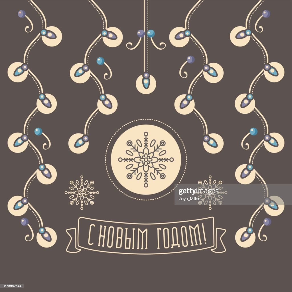 New Year card. Holiday colorful decor. Warm wishes for holidays in Cyrillic.