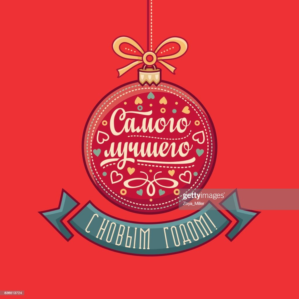 new year card phrase in russian language vector art