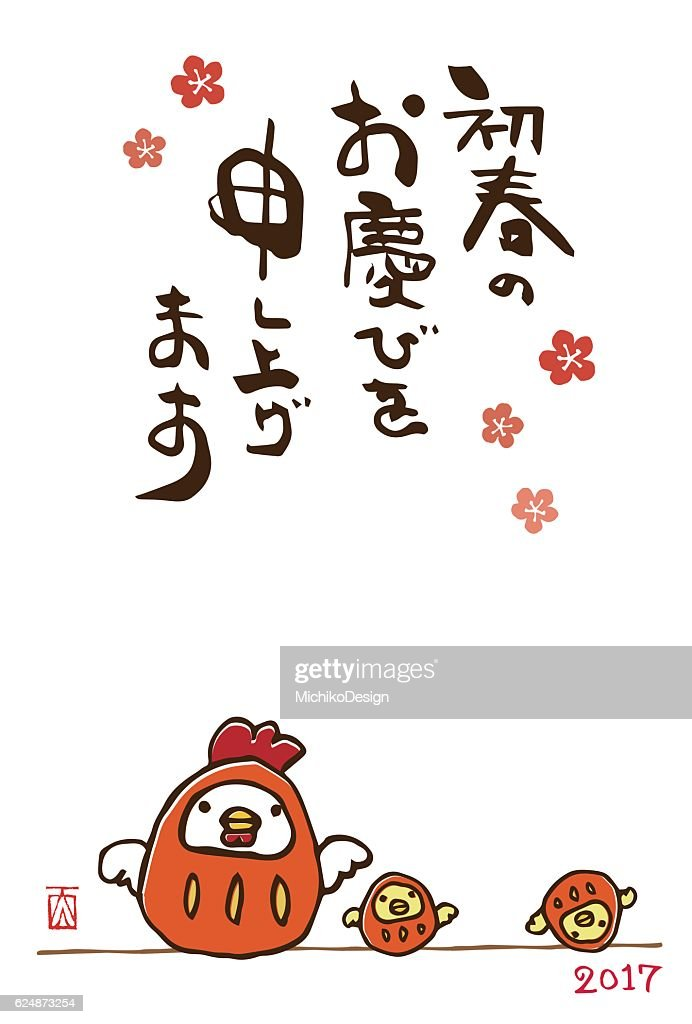 new year card with chicken tumbling doll vector art