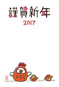 New Year card with chicken tumbling dolls