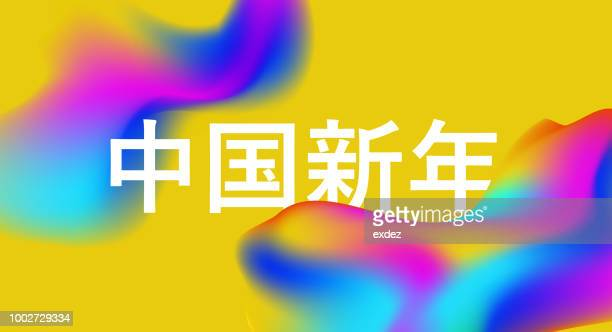 Mandarin Vektorgrafiken und Illustrationen | Getty Images